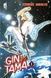 Cover of Gintama vol. 1