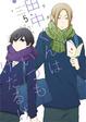 Cover of 田中くんはいつもけだるげ 5