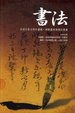 Cover of 書法
