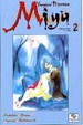 Cover of Vampire princess Miyu - vol.2 (di 10)