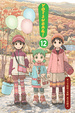 Cover of Yotsuba&!, Vol. 12