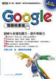 Cover of Google情報檢索術