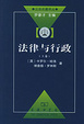 Cover of 法律与行政