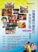 Cover of 台灣電視兒童節目半世紀之路1962