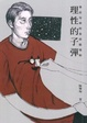 Cover of 理性的子彈