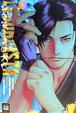Cover of Jonosuke l'esorcista - Yamikagishi vol. 2