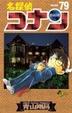 Cover of 名探偵コナン 79
