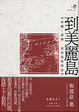 Cover of 到美麗島:沖繩、臺灣 我的家族物語
