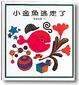 Cover of 小金魚逃走了