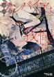 Cover of ヴァンパイアは我慢できない 3