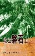 Cover of 屹立磐石上