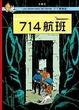 Cover of 丁丁歷險記 21