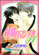 Cover of 純情ロマンチカ(11)