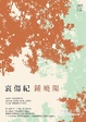 Cover of 哀傷紀