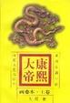 Cover of 康熙大帝