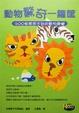Cover of 動物驚奇一籮筐