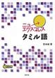 Cover of ニューエクスプレス タミル語