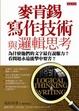 Cover of 麥肯錫寫作技術與邏輯思考