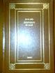 Cover of Storia delle letterature del mondo (con nove tavole sinottiche)
