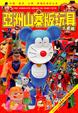 Cover of 亞洲山寨版玩具大圖鑑