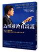 Cover of 為博雅教育辯護