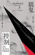Cover of 搞鬼