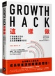 Cover of Growth Hack 這樣做