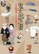 Cover of 鬼太郎之妻