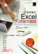 Cover of 一定要學會的Excel九個基本關鍵