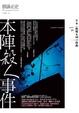 Cover of 本陣殺人事件