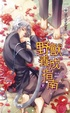 Cover of 野獸養成指南 下