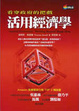 Cover of 活用經濟學