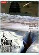 Cover of 大騙局
