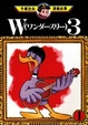 Cover of W(ワンダースリー)3 v1