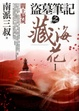 Cover of 盜墓筆記之藏海花 1