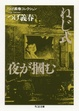 Cover of つげ義春コレクション