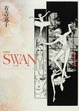 Cover of SWAN 白鳥 1