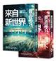 Cover of 來自新世界(上、下)