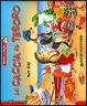 Cover of La caccia al tesoro