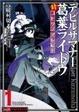 Cover of デビルサマナー葛葉ライドウ対コドクノマレビト