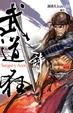 Cover of 武道狂之詩 卷十四