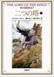 Cover of 新版 指輪物語〈7〉二つの塔 下