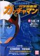 Cover of 僕たちの好きな科学忍者隊ガッチャマン