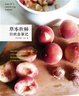Cover of 草本新鮮的飲食筆記