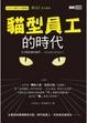 Cover of 貓型員工的時代