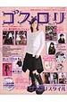 Cover of ゴスロリ―手作りのゴシック&ロリータファッション