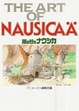 Cover of The art of Nausicaä