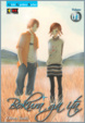 Cover of Bokura ga ita Vol. 01