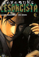 Cover of Jonosuke l'esorcista - Yamikagishi vol. 3