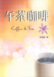 Cover of 午茶咖啡